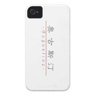 Chinese name for Augustine 20438_2.pdf iPhone 4 Cases