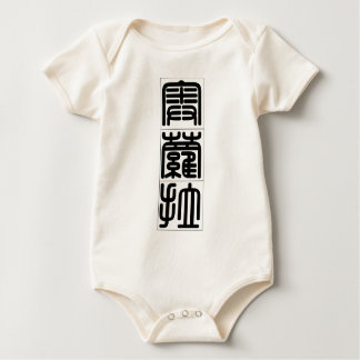 Chinese name for Aurora 20030_0.pdf Baby Bodysuit