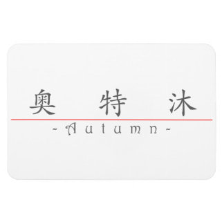 Chinese name for Autumn 21068_1.pdf Rectangular Photo Magnet