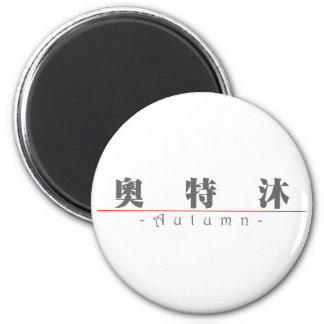 Chinese name for Autumn 21068_3.pdf 2 Inch Round Magnet