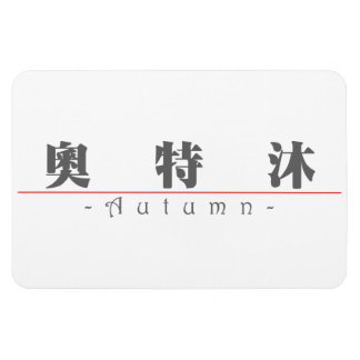 Chinese name for Autumn 21068_3.pdf Rectangular Photo Magnet