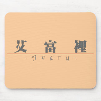 Chinese name for Avery 20439_3.pdf Mouse Pad