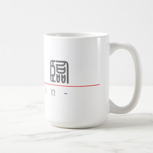 Chinese name for Aylin 21484_0.pdf Coffee Mug