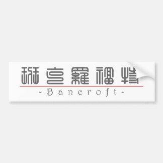 Chinese name for Bancroft 20442_0.pdf Bumper Sticker