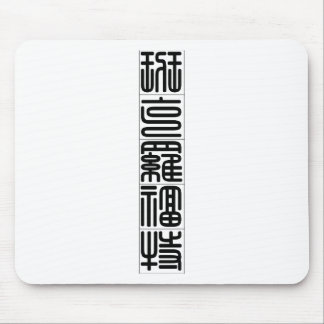 Chinese name for Bancroft 20442_0.pdf Mouse Pad