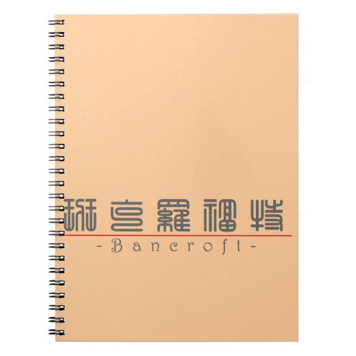 Chinese name for Bancroft 20442_0.pdf Spiral Note Book