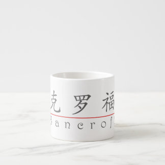 Chinese name for Bancroft 20442_1.pdf Espresso Cup