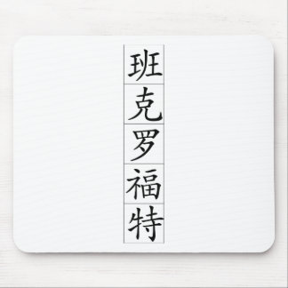 Chinese name for Bancroft 20442_1.pdf Mouse Pad