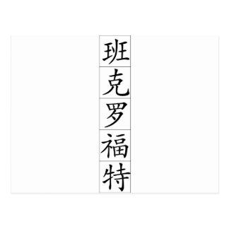 Chinese name for Bancroft 20442_1.pdf Postcard