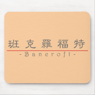 Chinese name for Bancroft 20442_2.pdf Mouse Pad