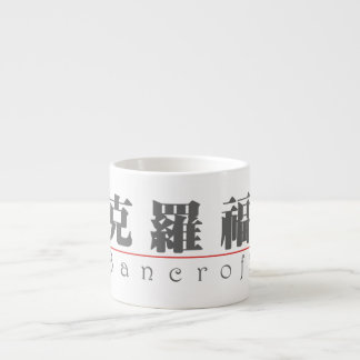 Chinese name for Bancroft 20442_3.pdf Espresso Cup