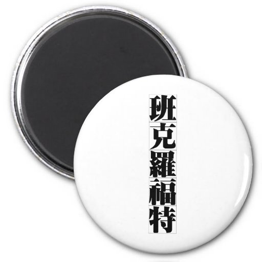 Chinese name for Bancroft 20442_3.pdf 2 Inch Round Magnet