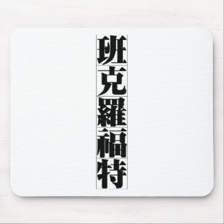 Chinese name for Bancroft 20442_3.pdf Mouse Pad