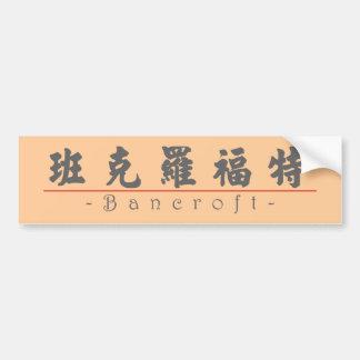 Chinese name for Bancroft 20442_4.pdf Bumper Sticker