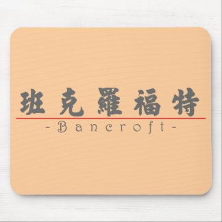 Chinese name for Bancroft 20442_4.pdf Mouse Pad