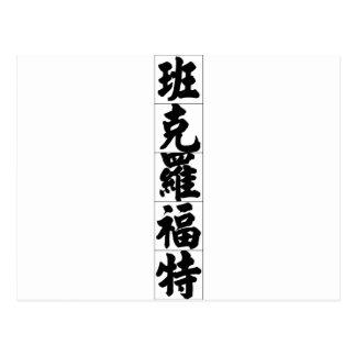 Chinese name for Bancroft 20442_4.pdf Postcard