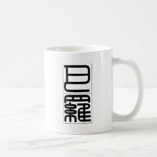 Chinese name for Barlow 20444_0.pdf Classic White Coffee Mug