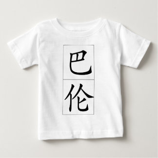 Chinese name for Baron 20446_1.pdf T Shirt