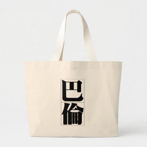 Chinese name for Baron 20446_3.pdf Jumbo Tote Bag