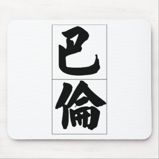 Chinese name for Baron 20446_4.pdf Mouse Pad