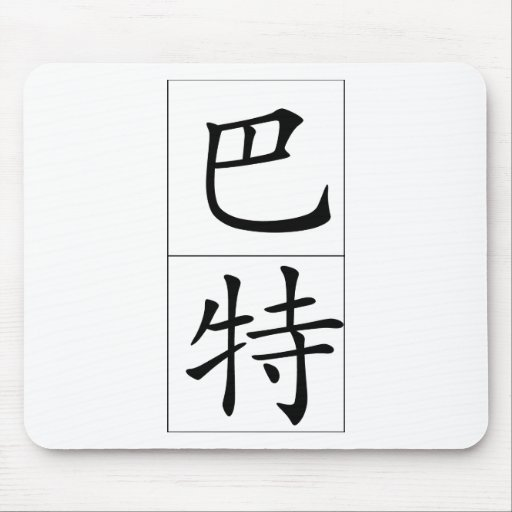 Chinese name for Bart 20450_1.pdf Mouse Pad