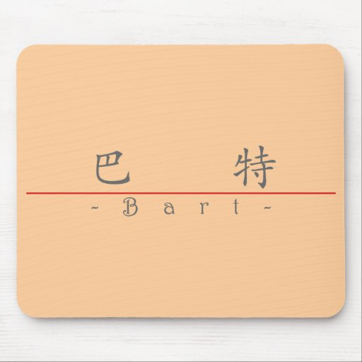 Chinese name for Bart 20450_1.pdf Mousepads