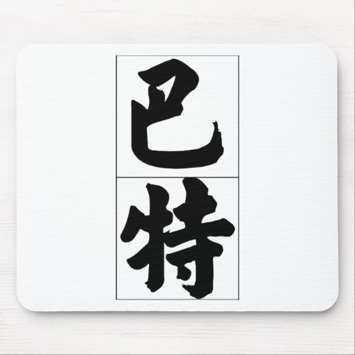 Chinese name for Bart 20450_4.pdf Mouse Pad