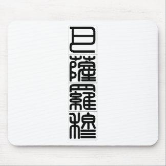 Chinese name for Bartholomew 20449_0.pdf Mouse Pad