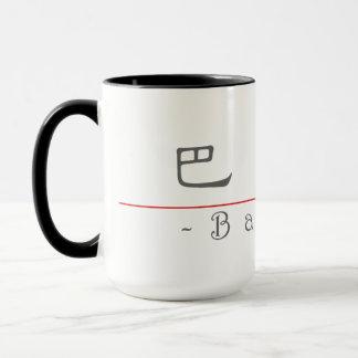 Chinese name for Barton 20451_2.pdf Mug