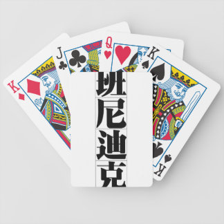 Chinese name for Benedict 20458_3.pdf Poker Cards
