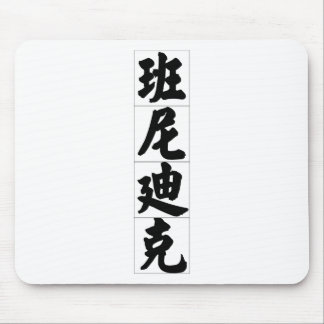 Chinese name for Benedict 20458_4.pdf Mouse Pad