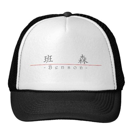 Chinese name for Benson 20461_1.pdf Trucker Hat