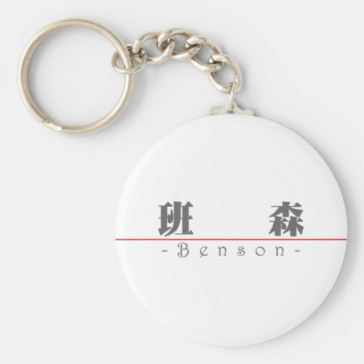 Chinese name for Benson 20461_3.pdf Key Chains