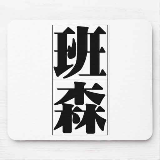 Chinese name for Benson 20461_3.pdf Mousepads