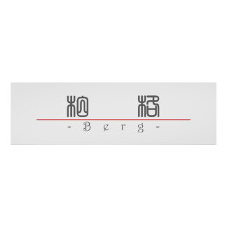 Chinese name for Berg 20462_0.pdf Poster