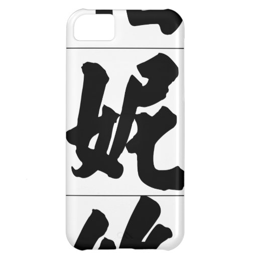 Chinese name for Bernice 20036_4.pdf iPhone 5C Cover