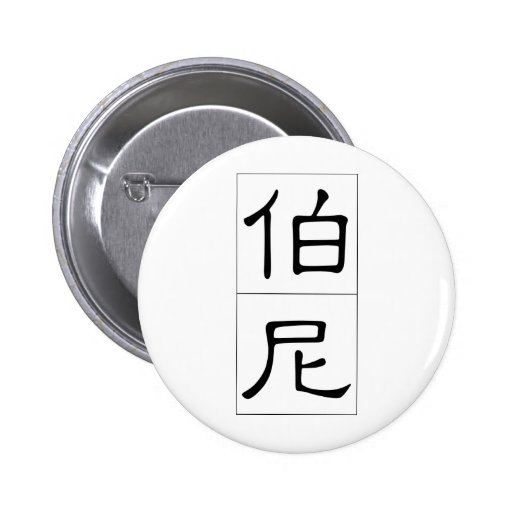Chinese name for Bernie 20464_2.pdf Buttons