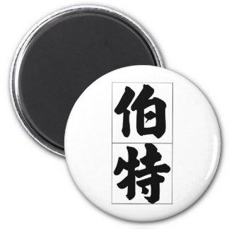 Chinese name for Bert 20465_4.pdf Magnet