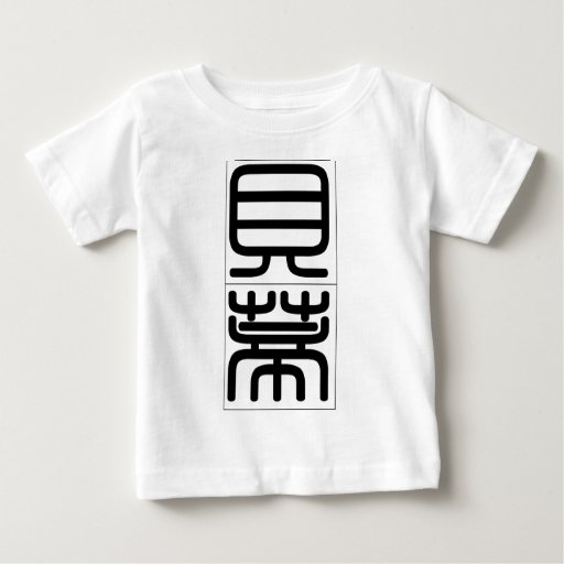 Chinese name for Betty 20041_0.pdf Tees
