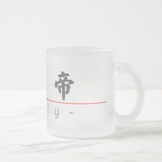 Chinese name for Betty 20041_4.pdf Frosted Glass Coffee Mug