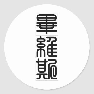 Chinese name for Bevis 20468_0.pdf Sticker