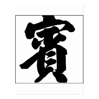 Chinese name for Bing 20470_4.pdf Postcard