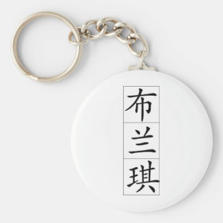 Chinese name for Blanche 20044_1.pdf Keychain