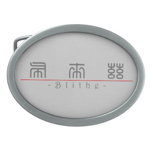 Chinese name for Blithe 20474_0.pdf Oval Belt Buckles