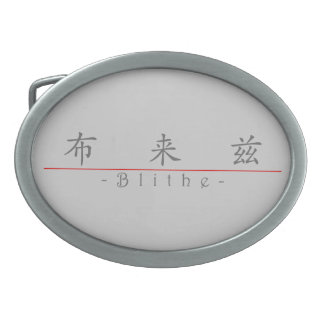 Chinese name for Blithe 20474_1 pdf Oval Belt Buckle