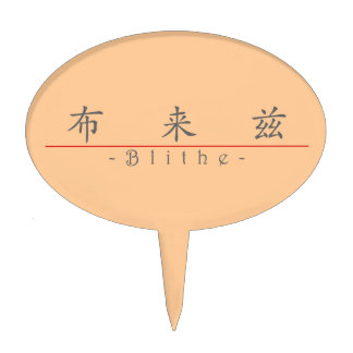 Chinese name for Blithe 20474_1 pdf Cake Toppers