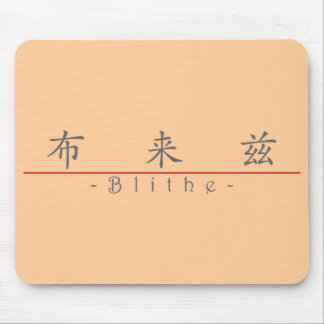Chinese name for Blithe 20474_1.pdf Mouse Pad