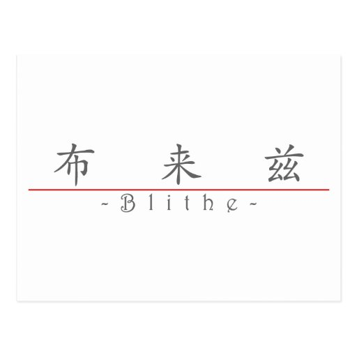 Chinese name for Blithe 20474_1.pdf Postcard