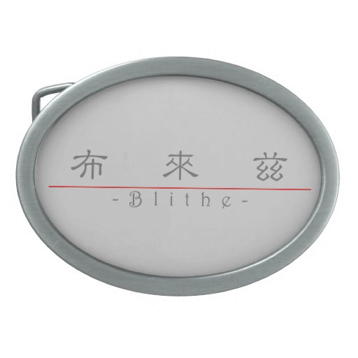 Chinese name for Blithe 20474_2.pdf Belt Buckle