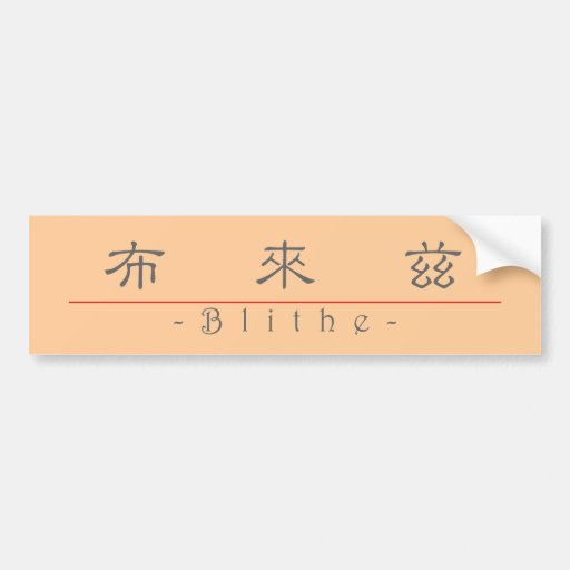Chinese name for Blithe 20474_2.pdf Bumper Sticker